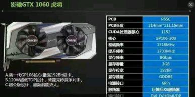 GALAX-GeForce-GTX-1060-3-GB_3-635x317