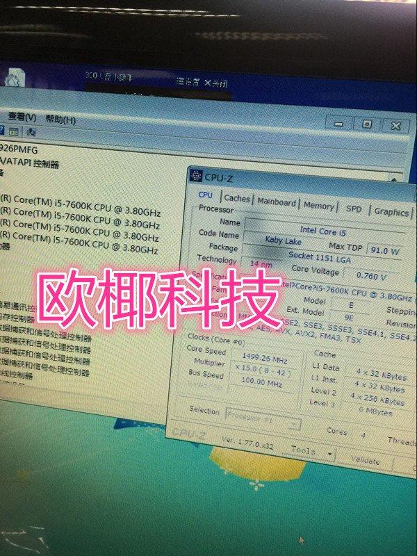 Intel-Core-i5-7600K-CPUz.jpg